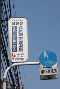Hombu Dojo Street Sign